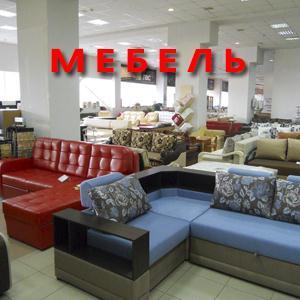 Магазины мебели Зарайска
