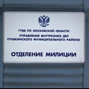 Отделения полиции Зарайска