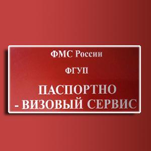 Паспортно-визовые службы Зарайска