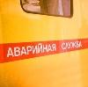 Аварийные службы в Зарайске