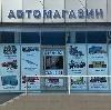 Автомагазины в Зарайске