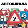 Автошколы в Зарайске