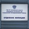 Отделения полиции в Зарайске