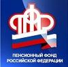 Пенсионные фонды в Зарайске