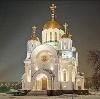 Религиозные учреждения в Зарайске