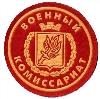 Военкоматы, комиссариаты в Зарайске