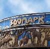 Зоопарки в Зарайске