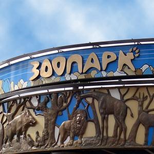 Зоопарки Зарайска